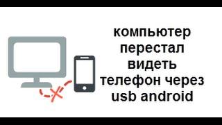 видео Компьютер не видит телефон через usb но заряжается андроид
