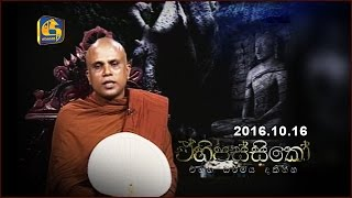 Ehipassiko - Walasmulle Gunarathana Thero - 16th October 2016