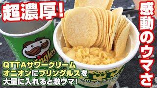 QTTAサワークリームオニオン味がウマい! プリングルズを大量に入れて超濃厚化させるともっとウマい!!【バカレシピ】【野島慎一郎】