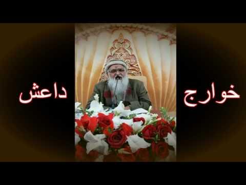 Daish - Isis Khilafat - Khawarij - Sheikh Hafiz Masood Alim