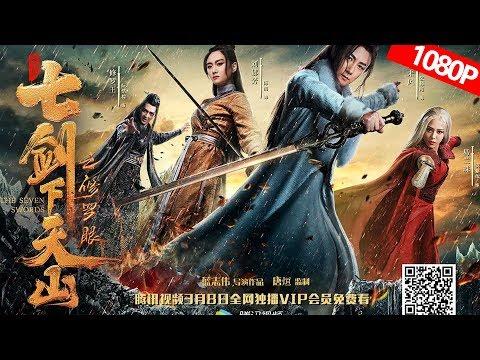 【武侠古装】ENG SUB《七剑下天山之修罗眼 The Seven Swords 》——经典武侠IP重启 高燃武打硬核来袭|Full Movie|张倬闻/陈洁/安紫依