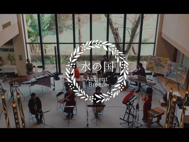 【水の国 - ancient breeze】 - TenryuFourSeasonsSymphony- 天竜四季の森音楽団+阿部篤志・池田安友子