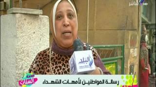 ست الستات - رسالة المواطنين لأمهات الشهداء