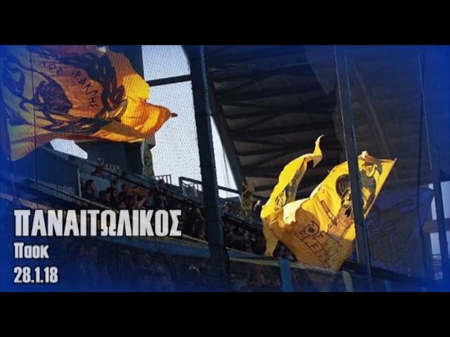 PANETOLIKOS - paok (28/1/18) | Warriors6.gr
