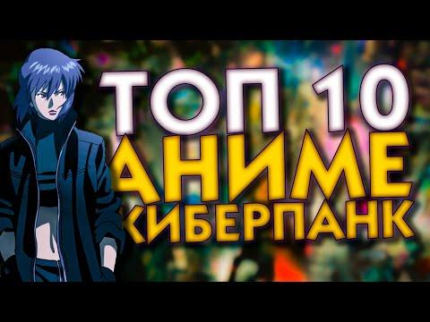 ТОП 10 АНИМЕ