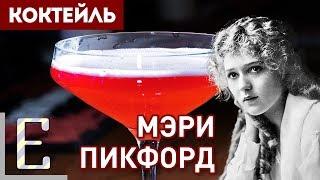 МЭРИ ПИКФОРД — рецепт классического коктейля с ромом