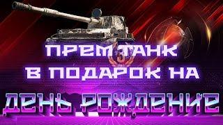 УРА ПРЕМ ТАНК В ПОДАРОК НА ДЕНЬ РОЖДЕНИЯ WG ЗАХОДИ И БЫСТРЕЕ И ПОЛУЧИ В АНГАР ВОТ world of tanks