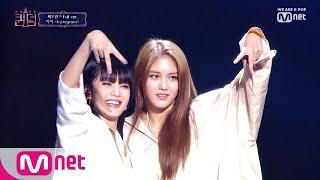 [풀버전] ♬ instagram - 아아 @3차 경연 컴백전쟁 : 퀸덤 7화