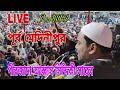 Download lagu Live পূর্ব মেদিনীপুর, পীরজাদা আব্বাস সিদ্দিকী সাহেব/pirzada md abbas siddique saheb
