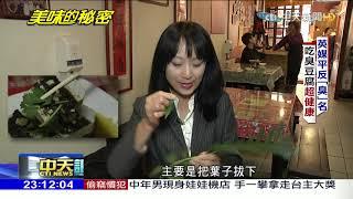 2019.12.23中天調查報告/英國研究:台灣之光臭豆腐益菌多! 吃多致癌?食安調查