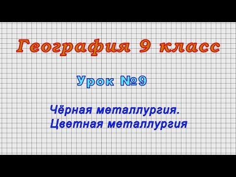 География 9 класс (Урок№9 - Чёрная металлургия. Цветная металлургия.)