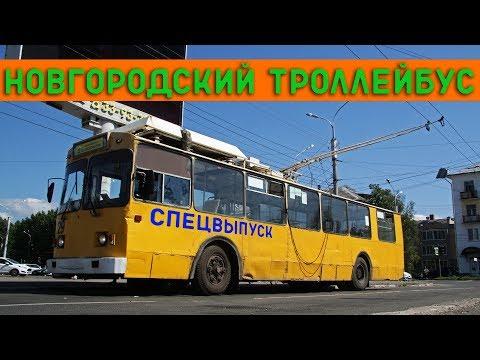НОВГОРОДСКИЙ ТРОЛЛЕЙБУС - РАЗВАЛИВАЕТСЯ, НО ЕДЕТ!