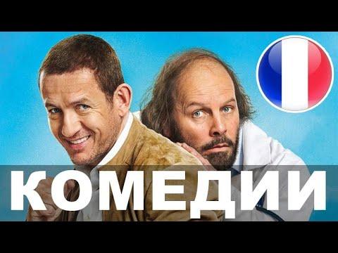 5 новых французских комедий 2020 года