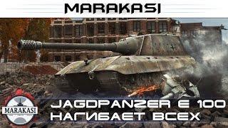 World of Tanks на что способен Jagdpanzer E 100 если его разозлить wot
