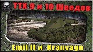 9 и 10 уровни TТ Шведов (Emil II и Kranvagn) - Чет как-то печально ~World of Tanks~