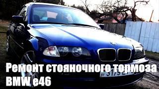 Обзор, стояночный тормоз BMW e46, ремонт в 50 $