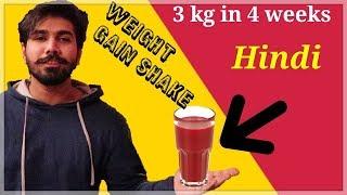 Weight Gain in 4 weeks   |   4 सप्ताह में वजन बढ़ जाएगा  |  Hindi
