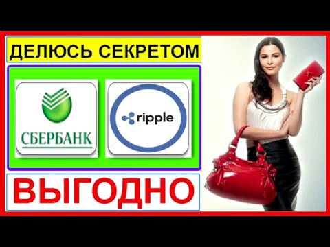 Как купить Ripple за рубли через сбербанк
