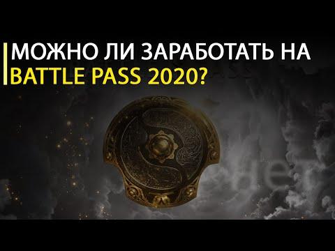 Можно ли заработать на Battle Pass 2020 (компендиуме) в Dota 2?