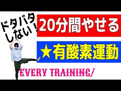 【20MIN 有酸素運動】ドタバタせずに脂肪を落とす20分間トレーニング!! Fat burning at home for 20MIN