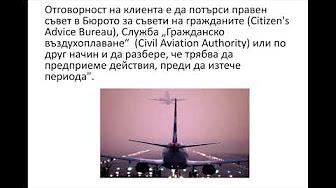 Как да потърсим компенсация при отложен или отменен полет?