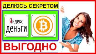Урок №4. Яндекс Деньги. Как оплачивать товары и услуги Видео курс «Электронные платежные системы»