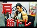 肩の筋肉を肥大させる筋トレやトレーニングについて持論をまとめてみた(自宅編)