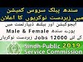 SPSC Jobs 2019   Sindh Public Service Commission l Education Health Department Jobs