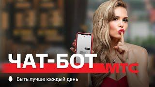 МТС Чат-бот Речевой детокс