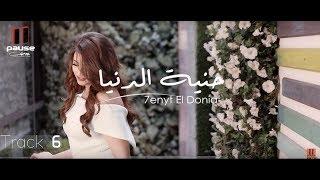 هايدى موسى - حنية الدنيا | Haidy Moussa - Henyet Eldonia