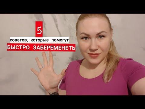 Как забеременеть. 5 самых важных советов, как быстро забеременеть. Опыт мамы 5 детей.