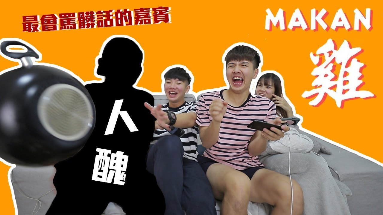 當你吃雞雞的時候遇到豬隊友 ft.常樂舒森陳醜 - YouTube