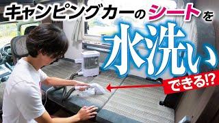 1万円【キャンピングカー】のシートを洗えるクリーナーが使えるヤツだった