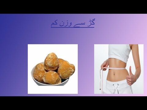 How jaggery (Gur)  is useful for weight loss urdu Tip