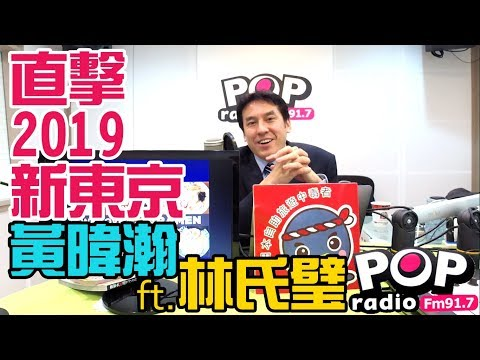 2019-09-13【POP撞新聞】黃暐瀚專訪林氏璧「直擊2019新東京! 黃暐瀚 ft林氏璧」