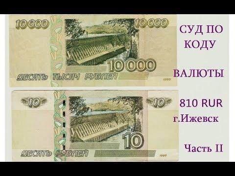 Суд по КОДУ валюты 810 RUR г.Ижевск Часть 2.
