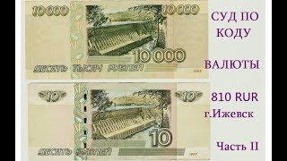 Суд за КОДОМ валюти 810 RUR р. Іжевськ Частина 2.