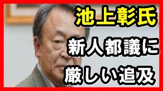 2日放送の「池上彰の都議選ライブ 1部」(テレビ東京系)で、池上彰氏が...