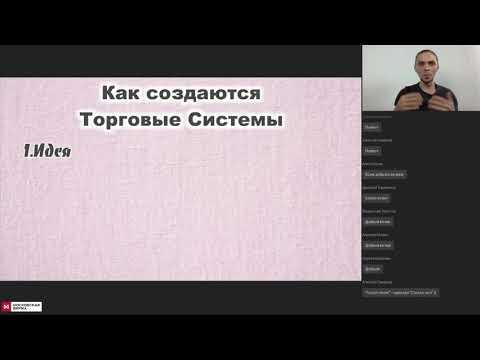 Балякин Игорь. Вебинар