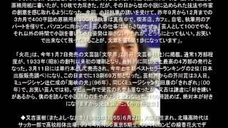 【関連動画】 ・第153回 芥川賞受賞会見 又吉直樹「火花」 ピース又吉直...