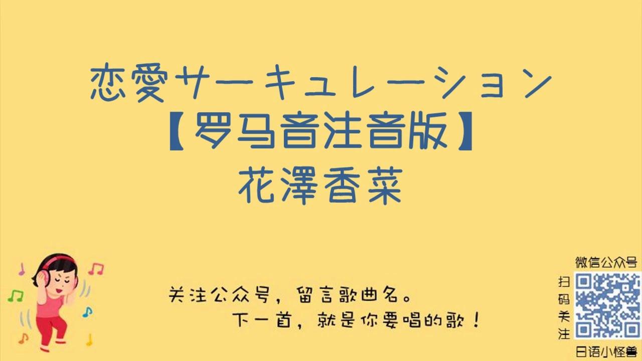 花澤香菜 - 戀愛サーキュレーション [ 羅馬拼音 + 假名 ( hiragana ) + 歌詞 ] 日文歌 戀愛循環 - YouTube