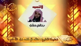 كلب يدافع عن الرسول الله اكبر|خالد الراشد