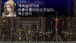 악마성 드라큘라X - 월하의 야상곡06 : 악몽 서큐버스 처리