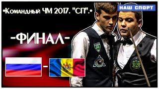 "•Командный ЧМ 2017. ""СП"".• Финал. Мужчины. Спорт\TV•"