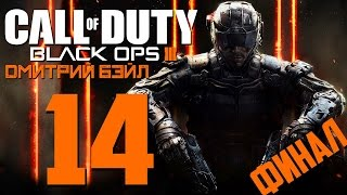 Прохождение Call of Duty Black Ops 3 Часть 14 Жизнь.Финал
