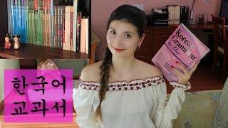 Корейские учебники (Korean books)