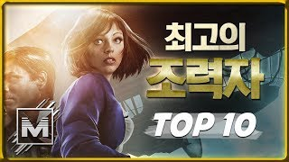 게임 속 최고의 조력자 TOP 10 - [마인 TV]