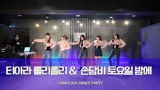 티아라 롤리폴리손담비 토요일밤에ㅣ화목 댄스입문 수강생 공연영상ㅣdancejoa dance party