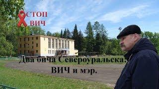 два бича Североуральска: ВИЧ и мэр.  Авторская программа Виктора Ильина № 48.