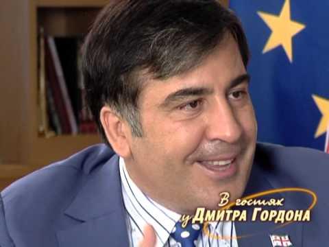 Михаил Саакашвили. 'В